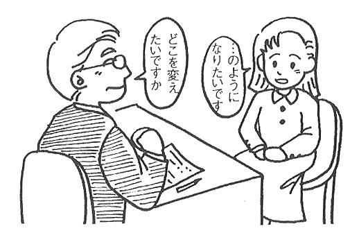 交流分析的カウンセリング